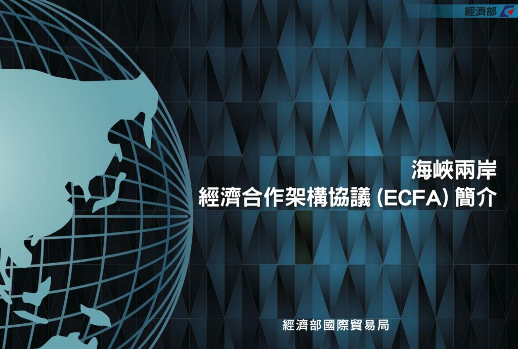 ECFA-海峽兩岸經濟合作架構