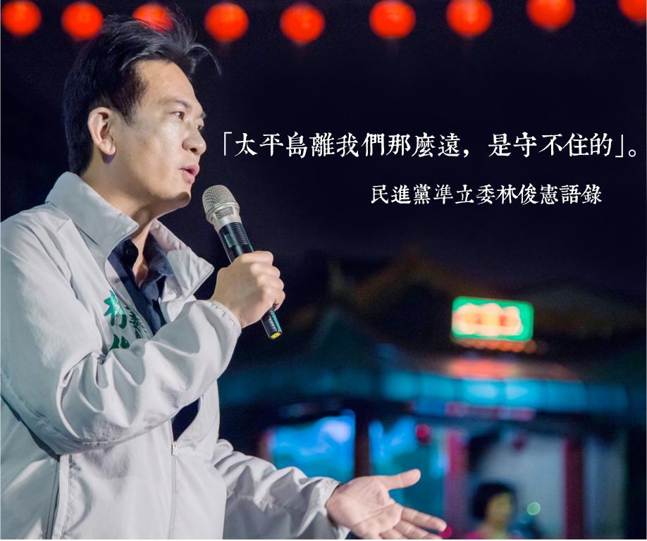 民進黨-林俊憲-太平島離我們那麼遠是守不住的