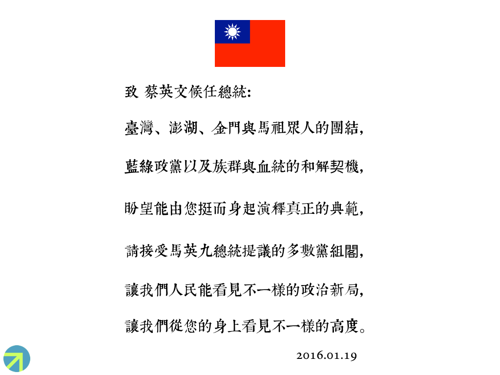致蔡英文的一封信