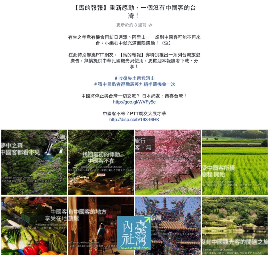 馬的報報: 重新感動,一個沒有中國客的台灣