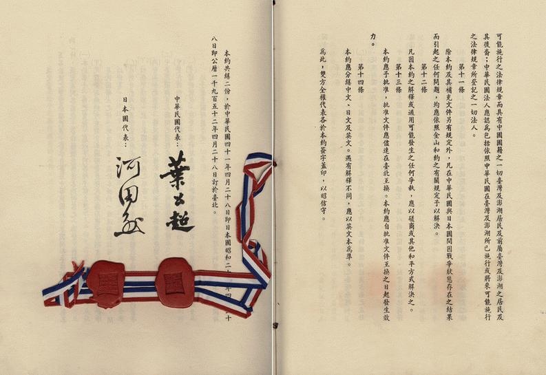 中華民國與日本國間和平條約 (中日合約)