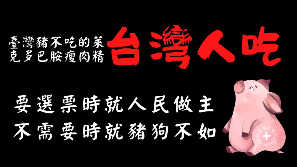 臺灣豬不吃的萊克多巴胺,台灣人吃。