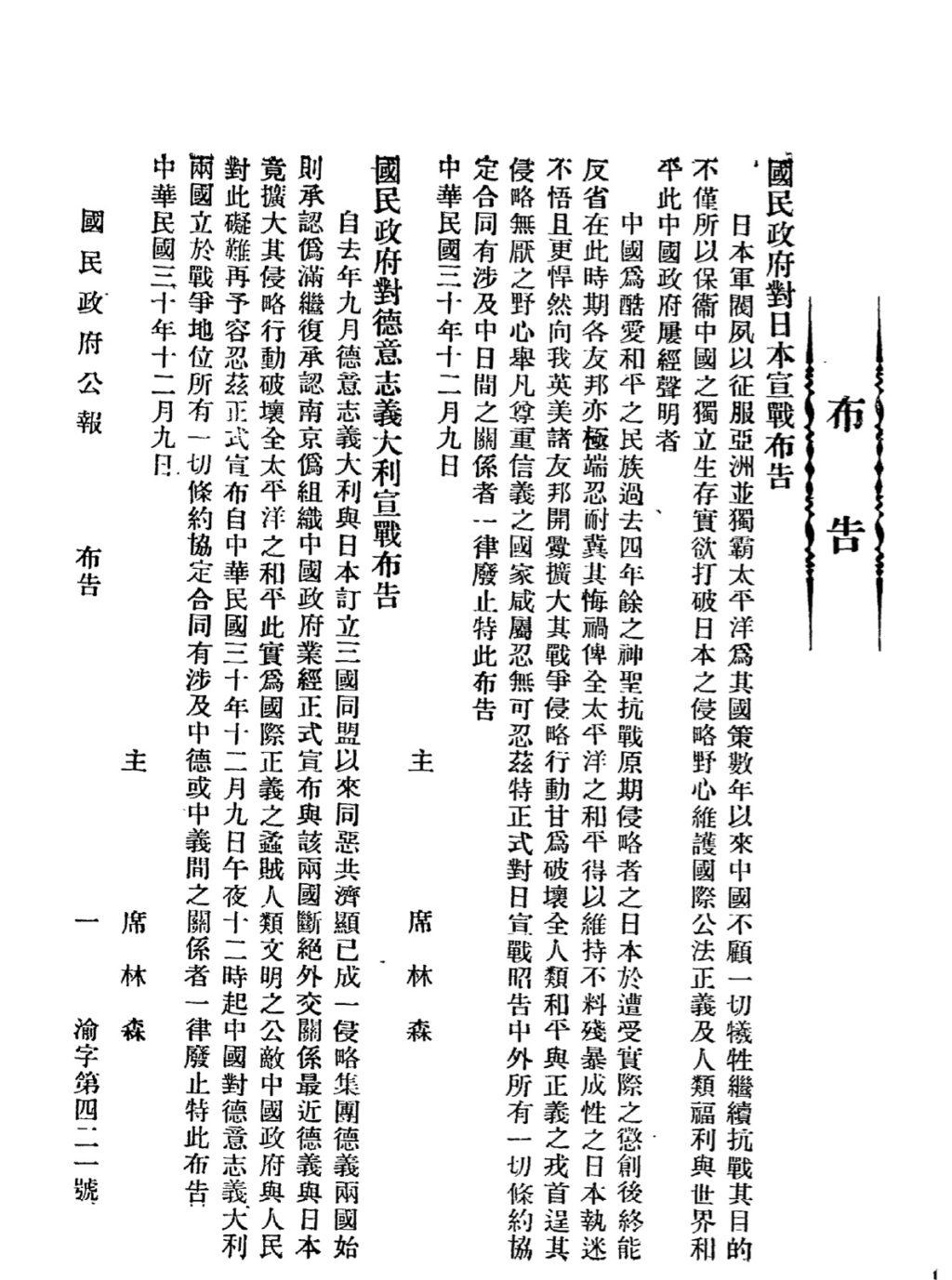 中華民國政府對日本宣戰布告