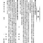中華民國國民政府對日本宣戰布告